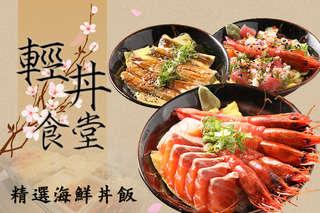 只要198元,即可享有【輕丼食堂】精選海鮮丼飯五選一〈鮭魚丼/鮪魚丼/胭脂鮭魚丼/散壽司/星鰻丼 五選一〉