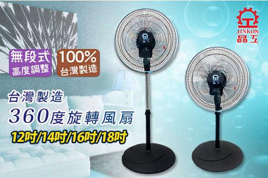 只要566元起,即可享有【晶工】台灣製造(12/14/16/18吋)360度旋轉風扇〈一入/二入〉