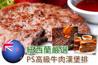 每包只要145元起,即可享有紐西蘭嚴選PS高級牛肉漢堡排〈1包/2包/4包/8包/12包/33包〉