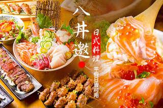 【八丼邀日式料理】充滿濃濃的日式居酒屋氛圍,提供生魚片、壽司、丼飯、串燒、烤物等豐富的美食餐點,讓喜愛深夜食堂的您有個好去處、享受全新體驗!