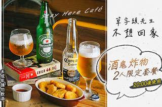 只要179元(雙人價),即可享有【不想回家 Stay Here Café】啤酒炸物限定雙人套餐〈炸物:薯條/雞塊/洋蔥圈/雞米花 四選一 + 啤酒:海尼根/可樂娜 二選二〉