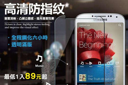 每入只要89元起,即可享有厚度0.3mm鋼化透明滿版玻璃保護貼〈任選一入/二入/四入/八入,保護貼型號可選:iPhone系列/三星系列/HTC系列/SONY系列/LG系列/紅米/小米/ASUS系列/InFocus系列〉