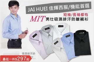 每件只要297元起,即可享有MIT男仕吸濕排汗防皺襯衫〈一件/二件/三件/六件,多種款式顏色尺寸可選〉