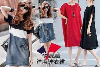 每件只要359元起,即可享有韓版中長版洋裝連衣裙〈任選1件/2件/4件/6件,款式/顏色/尺寸可選:a.牛仔雙拼色款(黑/灰,L/XL/2XL)/b.寬鬆立體款(灰色/黑色/紅色,F)〉