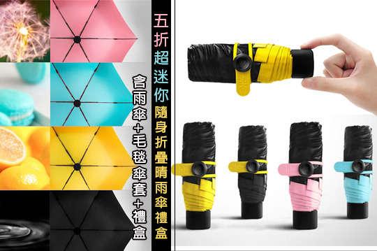 只要459元起(免運費),即可享有五折超迷你隨身折疊晴雨傘/晴雨傘禮盒等組合,顏色可選:黃/藍/粉/黑