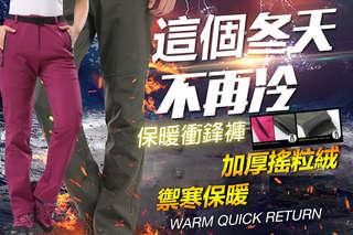 高科技透氣材質,防風防水,內裡搖粒絨保溫蓄暖,穿上【專櫃級內刷絨防風雨保暖衝鋒褲】讓您這個冬天很溫暖!