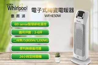 只要2750元,即可享有【Whirlpool惠而浦】電子式陶瓷電暖器一台(WFHE50W)