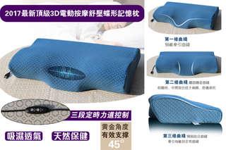 每入只要970元起,即可享有頂級3D電動按摩舒壓蝶型記憶枕〈任選一入/二入/三入/四入,顏色可選:孔雀藍/淺卡其色〉