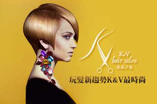 只要299元起,即可享有【K&V hair salon】A.極致改造洗+剪 / B.愛護你的第二張臉 頭皮去角質洗髮 / C.頭髮要亮麗!日式深層護髮 / D.鎂光燈焦點K&V經典染髮