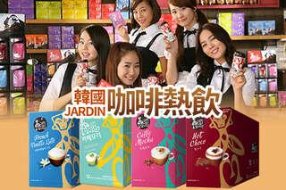 每盒只要120元起,即可享有韓國【JARDIN】咖啡熱飲糸列〈4盒/6盒/12盒/20盒,口味可選:摩卡咖啡/法國香草拿鐵咖啡/拿鐵抺茶/熱巧克力〉