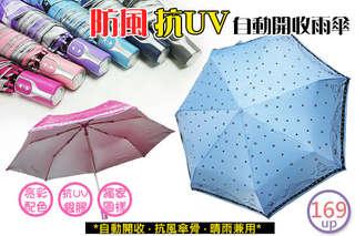 【防風抗UV自動開收雨傘】110cm大傘面與玻璃纖維傘骨,275g的重量,便於隨身攜帶,下雨天也不愁!