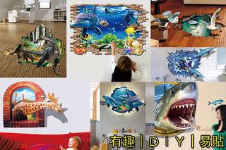 每入只要33元起,即可享有3D創意超仿真視覺牆壁貼〈任選3入/6入/10入/20入/30入/40入/50入/60入/80入,款式可選:搞笑長頸鹿/鯊魚兄/企鵝群/鯊魚地板貼/海鷗/海底世界/海豚群/紅牆長頸鹿/恐龍/海豚〉
