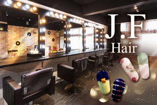 只要399元起,即可享有【J.F Hair】A.(頭皮spa護髮專案+質感剪髮) / B.(歐萊德檜木深層頭皮凝露+剪髮專案) / C.(日本哥德式深層護髮+質感剪髮專案) / D.專業燙染專案 / E.手部基本保養+指尖上慶典款造型凝膠20選1