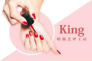 保濕嫩膚養護、造型設計美甲造型、足部健康護理,【King時尚美甲工房】細心打造明亮光澤的指尖,還有溫和漢方蜜蠟除毛,讓你擁有光滑魅力的小腿肌膚~