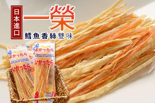 每包只要11元起,即可享有【雙11搶購】日本進口一榮鱈魚香絲〈30包/60包/90包/120包/150包〉