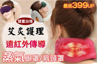 只要399元起,即可享有三段溫控兩段定時-蒸氣熱眼罩(無味)/蒸氣感肩頸罩(艾草香)〈任選一入/二入/四入/八入/十入,眼罩顏色可選:薰衣草紫/典雅灰,肩頸罩顏色可選:紅色/灰色〉