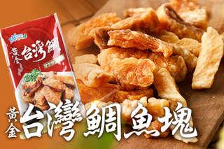 【台灣好味鮮】香酥黃金台灣鯛魚塊,將海鮮的滋味完整保留,100%台灣鯛製成,不含魚漿!新鮮味美,酥脆好吃,吃了就停不下手!