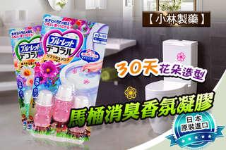 每組只要79元起,即可享有日本【小林製藥】30天花朵造型馬桶消臭香氛凝膠〈2組/4組/8組/10組/12組,香味可選:舒緩花香/森林花香,每組限選同香味〉