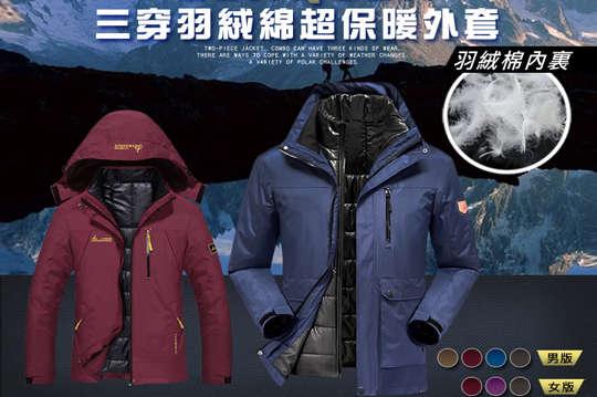 每件只要1299元起,即可享有新一代三件式輕武裝重保暖羽絨綿+衝鋒衣防風防水防割外套〈任選一件/二件/三件/四件,款式/顏色/尺寸可選:男款(深藍/黑/卡其/酒紅,L/XL/2XL/3XL),女款(淺紫/紅/黑,M/L/XL/2XL)〉
