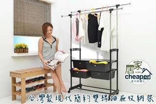 每組只要865元起,即可享有【居家cheaper】台灣製現代簡約雙桿四抽收納衣架〈一組/二組〉
