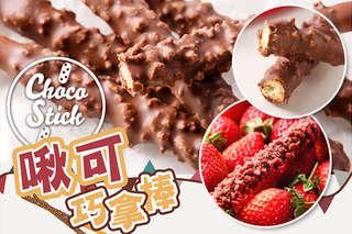 【韓國MISEKI-超夯熱銷Crunky巨型啾可巧拿棒】放大版的巧克力棒,一次能吃到三種口感,巧克力餅乾的顆粒感、巧克力醬的香醇和餅乾棒的酥脆,美妙風味在嘴巴裡響起了三重奏~~