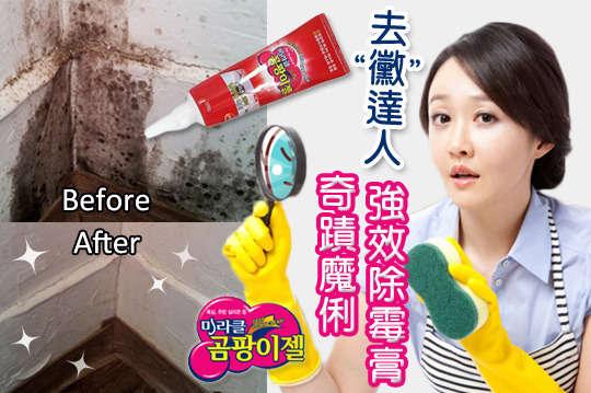 每入只要170元起(免運費),即可享有韓國奇蹟魔俐浴室強效除霉膏〈一入/三入/五入/十入〉