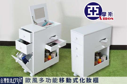 每入只要1780元起,即可享有台灣製歐風多功能移動式化妝櫃〈一入/二入〉