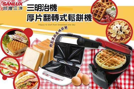 只要688元起,即可享有【台灣三洋】三明治機/鬆餅機/厚片翻轉式鬆餅機等組合