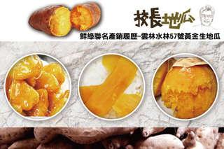 台灣最優地瓜!【台農57號黃金薯】來自肥沃大地的豐富營養甘薯,綿密口感與自然焦糖甜香,送禮自用兩相宜,快下單將美味健康帶回家!