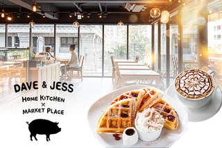 只要128元起,即可享有【Dave&Jess大衛潔希 市集 咖啡 餐廳】A.悠哉午茶獨享 / B.美好時光雙人分享