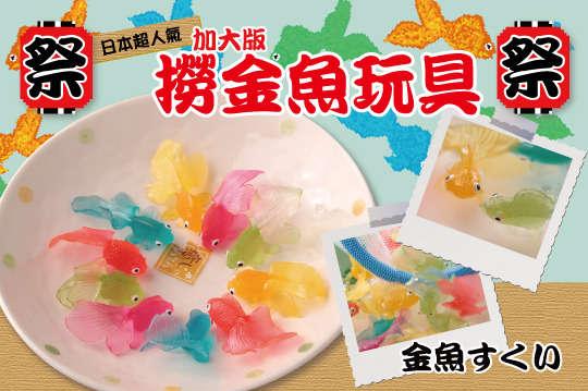 每隻只要5元起(含運費),即可享有日本超人氣撈金魚玩具-加大版金魚〈100隻/200隻〉加贈網