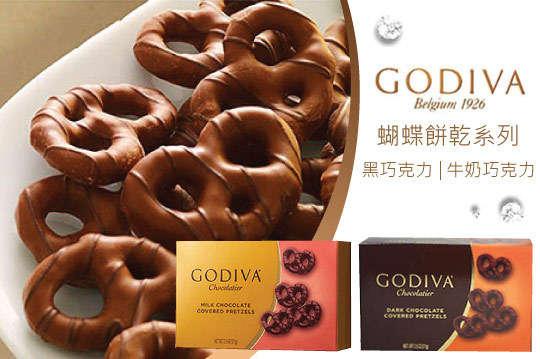 每盒只要205元起,即可享有【GODIVA】蝴蝶餅乾系列〈任選1盒/4盒/8盒/12盒,口味可選: 黑巧克力/牛奶巧克力〉