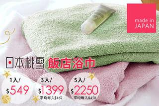 每入只要450元起,即可享有日本銷量NO.1-日本製桃雪飯店100%純棉浴巾〈任選一入/三入/五入,顏色可選:水藍色/奶油黃/咖啡色/淺綠色/杏桃色/粉紅色/紫丁香/湖水綠/珊瑚紅/薰衣草紫/白色/米色〉