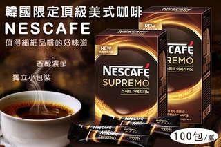 每包只要5.4元起,即可享有韓國限定【NESCAFE 雀巢咖啡】頂級美式咖啡〈100包/200包/400包/800包〉
