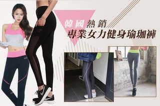 就算汗流浹背也要保持優雅時尚!【韓國熱銷專業女力健身瑜珈褲】緊貼腿部曲線,修飾臀腿,舒適延展~簡單造型設計搭配螢光色,打造迷人的運動風格~