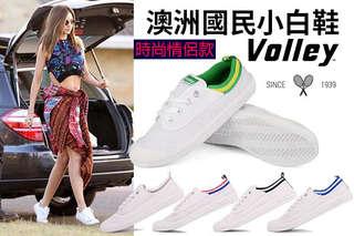 每雙只要999元起,即可享有澳洲時尚品牌volley casual輕便休閒鞋情侶款小白鞋〈一雙/二雙/三雙,部分尺寸可選:35/36/37/38/39/40/41/42/43/44,顏色可選:白黑/白灰/白藍/白綠/彩色〉