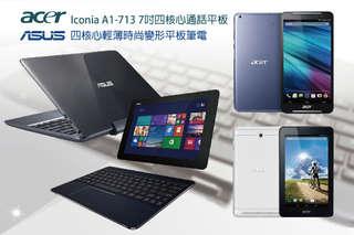 只要3199元(免運費),即可享有【acer】Iconia A1-713 7吋四核心通話平板3G/16G(銀)/Iconia A1-724 7吋四核心通話平板4G LTE/16G(藍)/【ASUS】T..