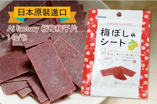 只要135元起(含運費),即可享有日本原裝進口 Ai factory 板梅梅干片〈1包/6包/12包/24包/36包〉
