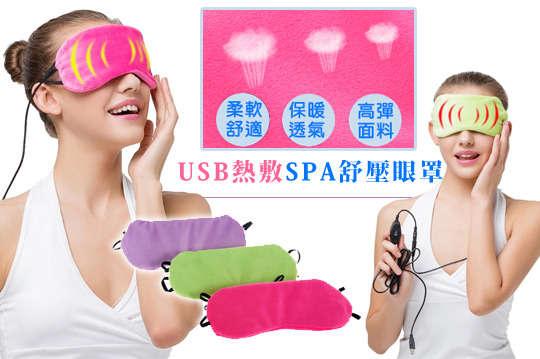 每入只要199元起,即可享有USB熱敷SPA舒壓眼罩〈任選1入/2入/4入/8入/12入,顏色可選:綠/紫/桃紅〉