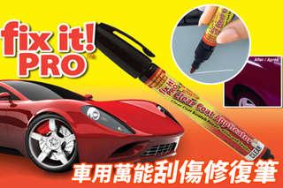 每入只要59元起,即可享有車用-萬能刮傷修復筆〈1入/2入/4入/8入/16入〉