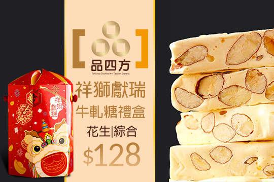 只要128元,即可享有【品四方】祥獅獻瑞牛軋糖禮盒〈花生/綜合 二選一,綜合內含原味杏仁及花生〉