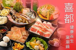【喜都健康養生涮涮鍋】店家嚴選新鮮食材,甜潤海鮮X極鮮肉品,包山包海的海陸享受絕對能征服你的味蕾!超值鮮美的組合錯過絕對搥心肝!