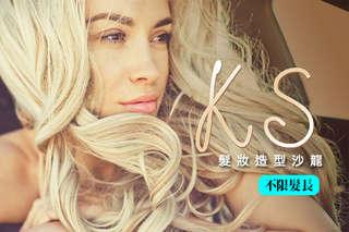 只要250元起,即可享有【KS髮妝造型沙龍】A.造型變髮專案 / B.耀眼出色造型燙染護剪專案