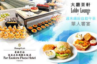 只要555元,即可享有【香格里拉台南遠東國際大飯店-大廳茶軒】週末繽紛自助午茶單人饗宴