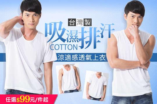 每入只要99元起,即可享有台灣製吸濕排汗HI-COOL涼感上衣/背心〈任選1入/2入/4入/9入/16入,款式可選:U領短袖上衣/V領短袖上衣/寬肩背心款/背心款,尺寸可選:M/L/XL〉