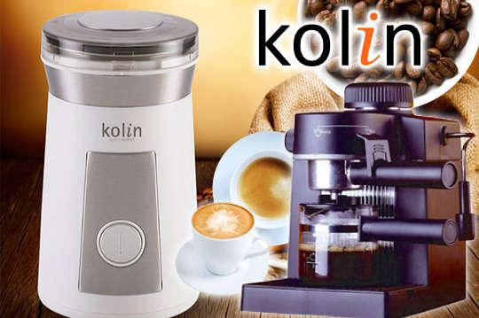 只要960元起,即可享有【Kolin 歌林】義式濃縮咖啡機/#304 不鏽鋼磨豆機〈一台/二台〉