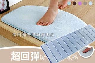 只要169元起,即可享有時尚珊瑚絨吸水記憶地墊/珊瑚絨慢回彈床邊記憶地毯〈一入/二入/四入,地墊款式/顏色可選:直條款(紫色/綠色/銀灰色/卡其色/咖啡色/藍色/深駝色)/水立方款(藍/綠/卡其/咖啡/紫色),地毯顏色可選:紫/綠/卡其/咖啡/藍〉