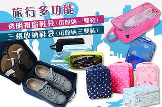 只要125元起,即可享有加大款旅行防水透明視窗鞋袋/二代旅行多功能3格收納鞋袋等組合,多種顏色可選