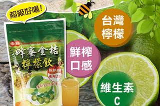 要喝就喝天然ㄟ!【薑博士】清新蜂蜜金桔檸檬飲!嚴選南投香水檸檬、屏東綠皮檸檬和金桔、台灣龍眼蜜製作,喝得到新鮮壓榨口感,還能補充維生素C喔!