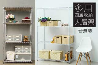只要1349元起,即可享有台灣製-多用四層收納木板大層架〈一入/二入,顏色可選:電鍍色/黑色/白色,尺寸可選:90x45x180cm/120x45x180cm〉